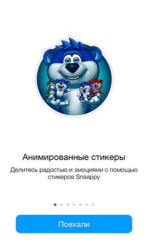 snaappy-messendzher-dlya-android