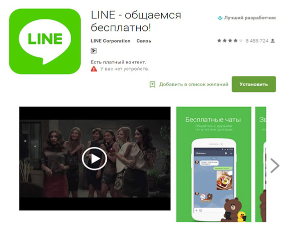 Line для Android