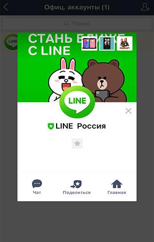 Line для IOS