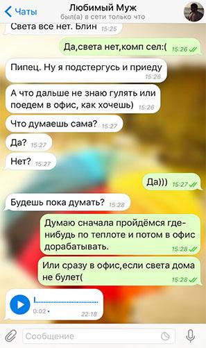 Telegram для Android