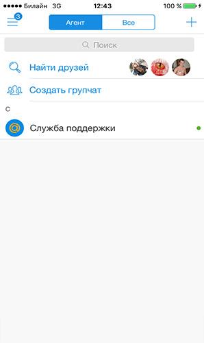 agent-mail-ru-skachat-dlya-ios