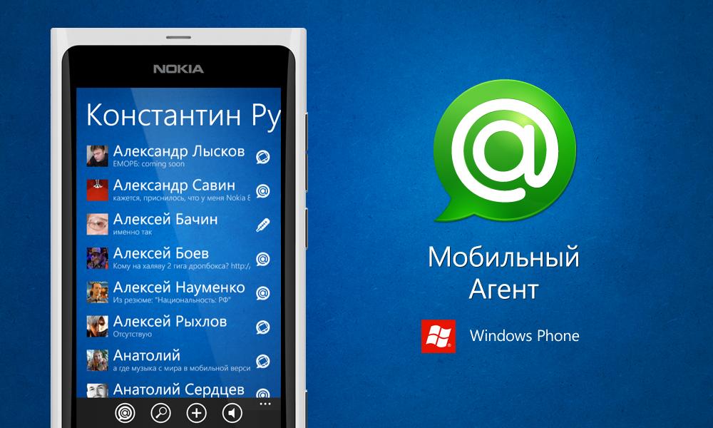 agent-mail-ru-skachat-dlya-windows-phone