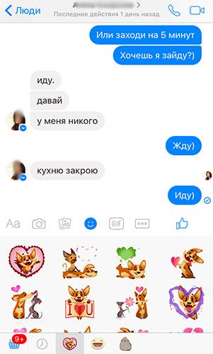 facebook-messenger-dlya-android-skachat