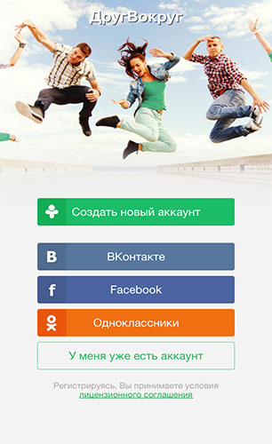 skachat-besplatno-drug-vokrug-na-android