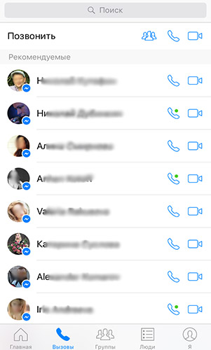 skachat-facebook-messenger-dlya-windows-phone