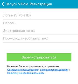 skachat-messendzher-vipole-dlya-android