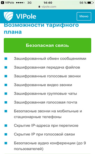 skachat-messendzher-vipole-dlya-ios