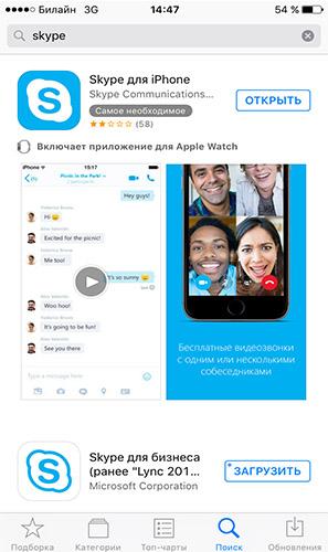 skachat-skype-dlya-ios-besplatno