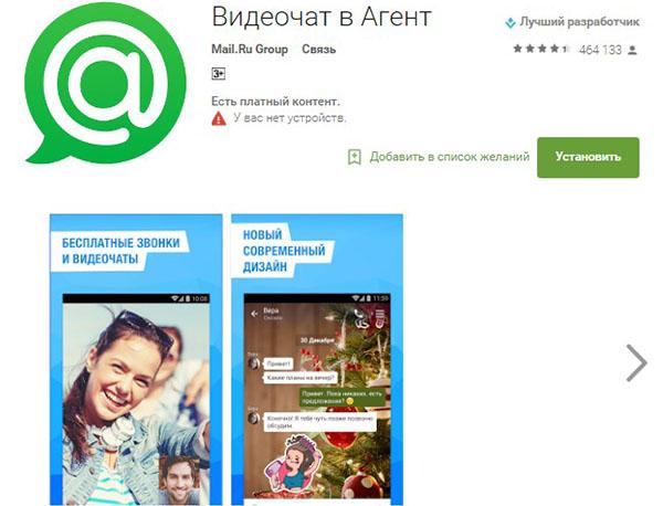 ustanovit-agent-mail-ru-na-android
