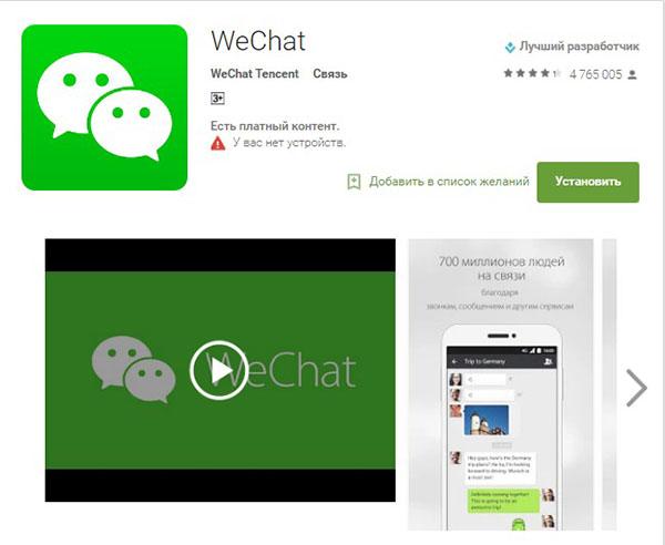 wechat-dlya-android-skachat-besplatno