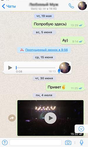 whatsapp-dlya-windows-phone