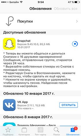 Обновление Snapchat
