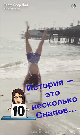 istoriya-snapchat