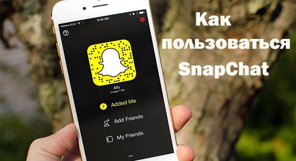 kak-polzovatsya-snapchat