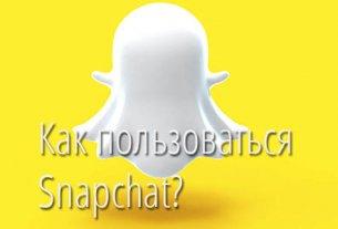 Как пользоваться Snapchat