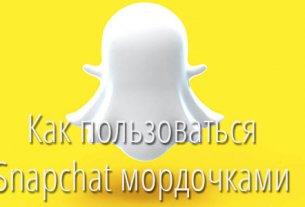 Как пользоваться snapchat мордочками