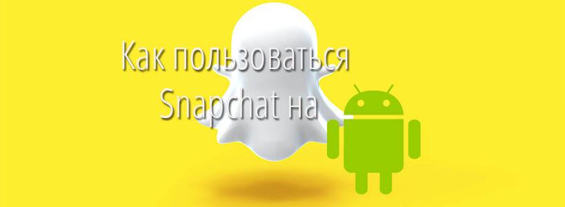Как пользоваться Snapchat на android