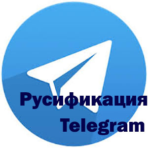 kak-rusificirovat-telegram