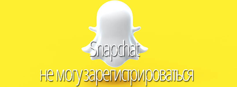 не могу зарегистрироваться в Snapchat