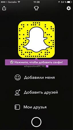 opisanie-suti-snapchat
