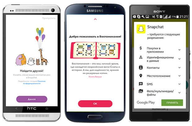 skachat-snapchat-na-android-poslednyaya-versiya