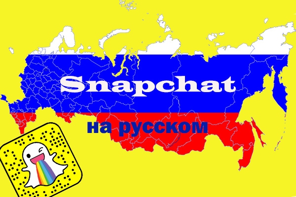 skachat-snapchat-na-russkom-yazyke