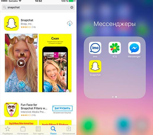 skachat-snapchat-novaya-versiya