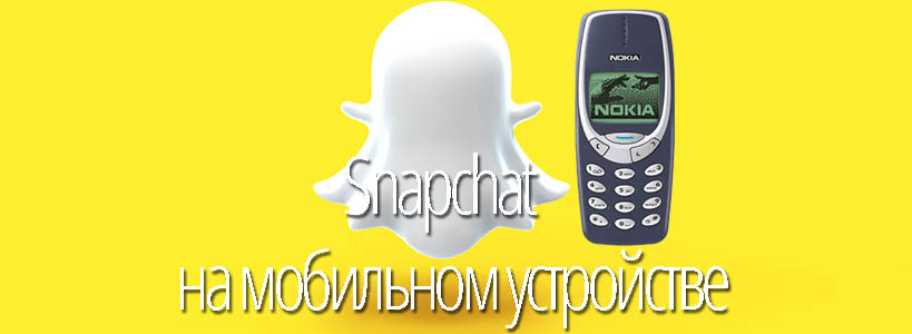 snapcha на мобильном устройстве