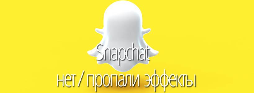 snapcha нет эффектов