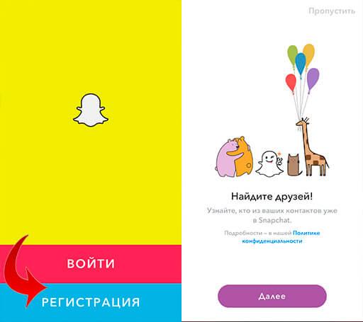 snapchat-bez-registracii