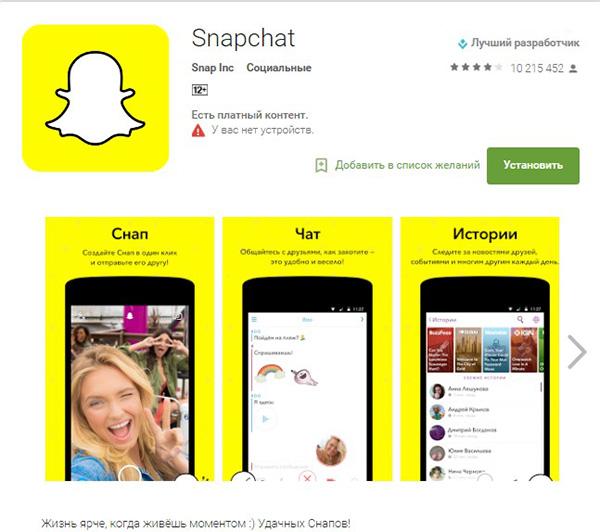 snapchat-dlya-android