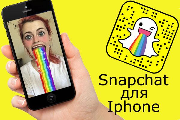 snapchat-dlya-iphone