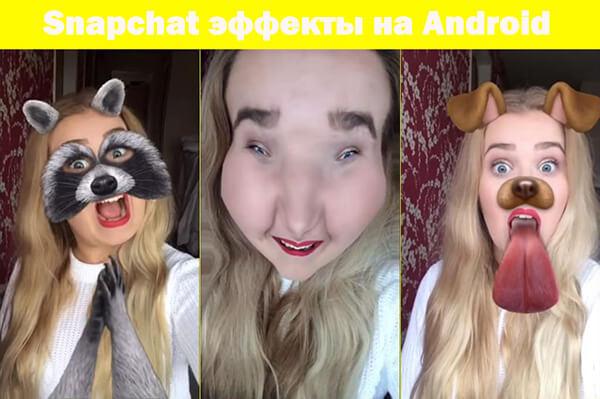 snapchat-effekty-na-android