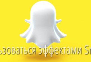 snapchat как пользоваться эффектами