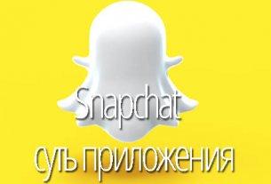 суть приложения snapchat