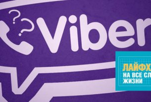 viber лайфхаки