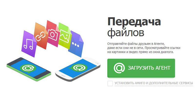 https://rfr.agent.mail.ru/magent_rfr1552.exe