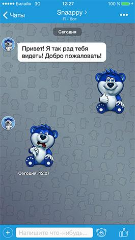 animirovannye-stikery-v-snaappy-messenger