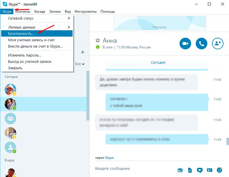 kak-zablokirovat-kontakt-v-skype