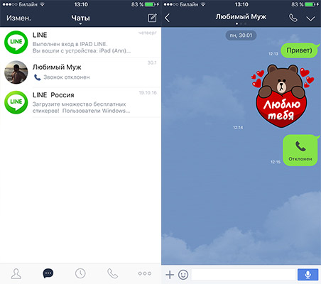 line-chat