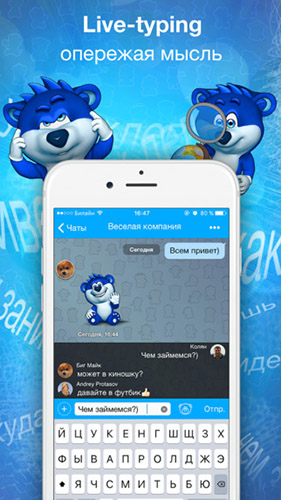 live-typing-v-snaappy-messenger