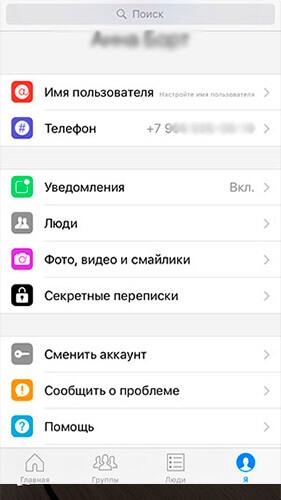 osnovnye-vozmozhnosti-facebook-messenger