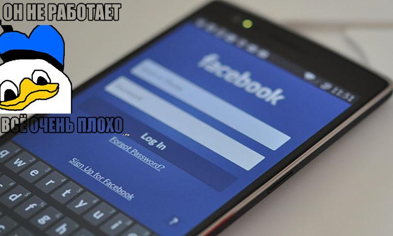 pochemu-ne-rabotaet-facebook-messenger