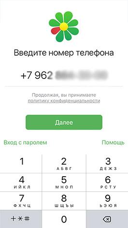 registraciya-v-icq