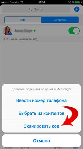 skanirovat-kod-facebook-messenger