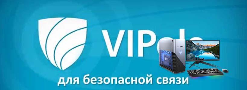 Vipole для Windows