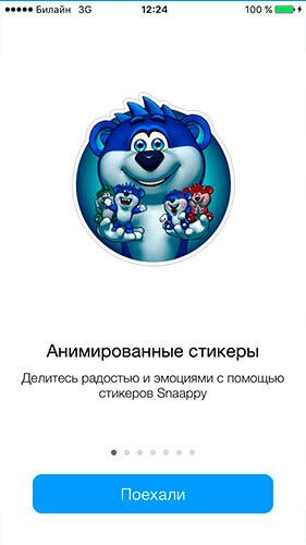 vozmozhnosti-i-funkcii-snaappy-messenger