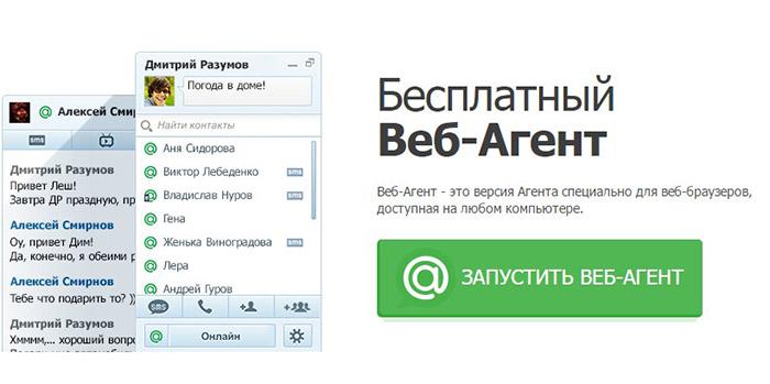 web-agent-mail-ru