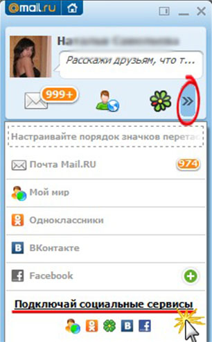 dobavit-uchetnuyu-zapis-v-agent-mail-ru