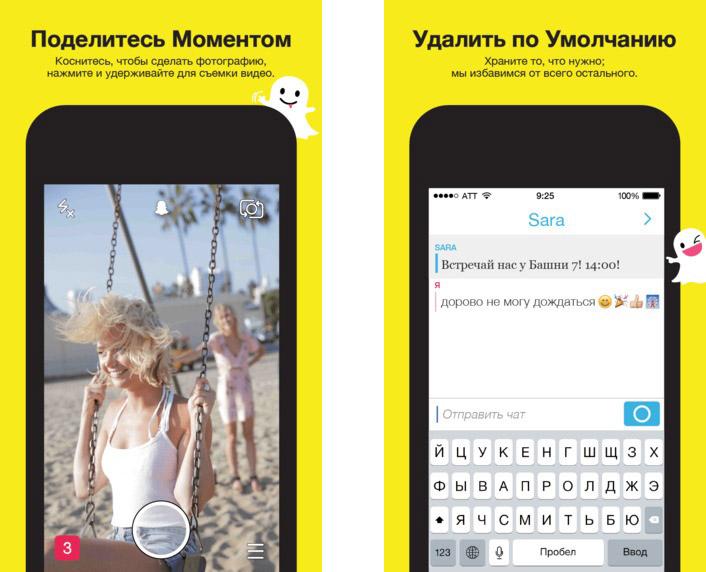 gruppovoj-chat-v-snapchat